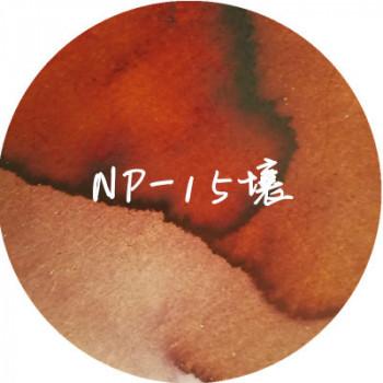 cerneală Poezie NP-15