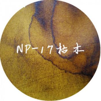 cerneală Poezie NP-17